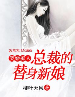 契婚撩人:总裁的替身新娘