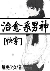 治愈系男神[快穿]